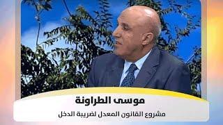موسى الطراونة - مشروع القانون المعدل لضريبة الدخل