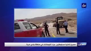 وفاة 8 مستوطنين والبحث عن أربعة آخرين جراء فيضانات في وادي عربة - (26-4-2018)