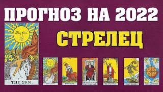 ♐ СТРЕЛЕЦ Таро прогноз на 2022 год по всем сферам жизни 😊 Расклад Гороскоп на картах Таро и Ленорман
