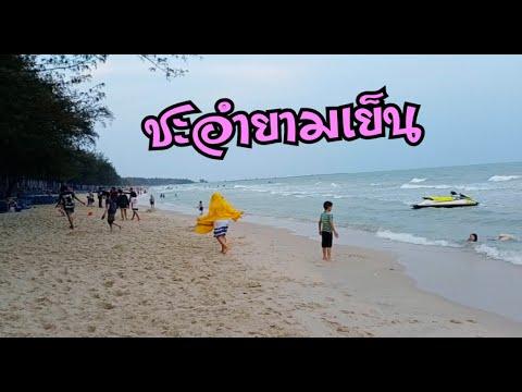 ชะอำ..ยามเย็น! ลมทะเลหาดชะอำยังคงเย็นฉ่ำไม่เปลี่ยนแปลง กับสบายๆ.. ตามใจฉัน