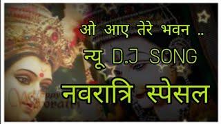 ओ आए तेरे भवन   O Aaye Tere Bhawan D.J. d.j. new song #Navratrispecial 2019 #ARAJAYRAJ | by ajay raj