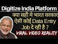 Digitize India Platform | Pradhan Mantri Data Entry Jobs 2018 - Real or Not | Online Typing Jobs