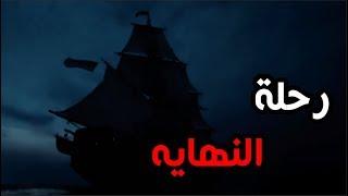 قصص جن : رحلة النهايه !!! (واقعيه)