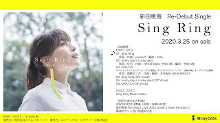新田恵海Re-Debut Single「Sing Ring」の試聴動画です。 Sing Ring Music Video▷https://youtu.be/JJB8Wpcwl_s Re-Debut Single「Sing Ring」 歌:新田恵海 ...