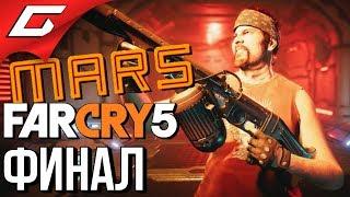 FAR CRY 5: Lost on Mars ➤ Прохождение #7 ➤ ХЁРК В ДЕЛЕ! [финал]