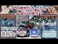 遊戯王フリー戦159:芝刈りノイドvsセフィラ の動画、YouTube動画。