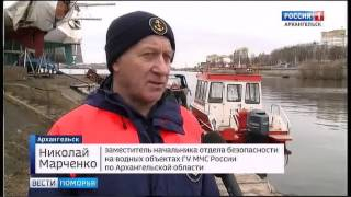В Архангельске прошёл экзамен для водителей маломерных судов