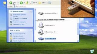 Как работать с флешкой(Как работать с флешкой. Как следует отключать флешку и почему это следует делать, какие проблемы могут..., 2011-06-26T16:36:51.000Z)