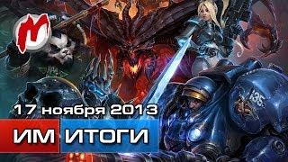 Итоги недели! - Игровые новости, 17 ноября (Фальстарт Xbox One, фильм Warcraft, снова в Мордор)