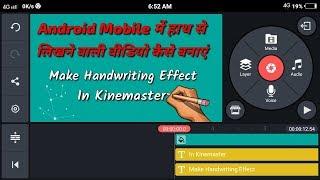 how To Make Handwriting Effect In Kinemaster   Create Handwriting EffectIn Android Mobile   Hindi