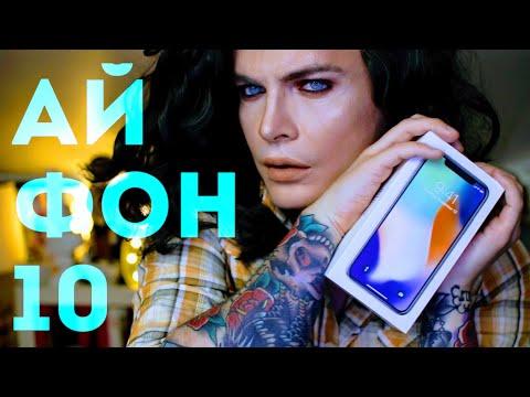 АСМР ASMR ОБЗОР IPhone X и первое впечатление в АСМР формате