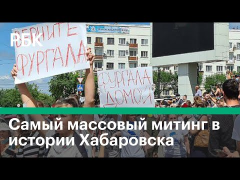 Митинг в поддержку Сергея Фургала в Хабаровске