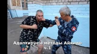 Айкидо и тактический рукопашный бой ч.1