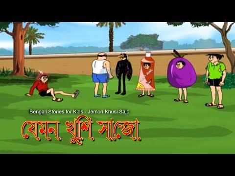 Bengali Stories for Kids | যেমন খুশি সাজো | Bangla Cartoon | Rupkothar Golpo | Bengali Golpo thumbnail