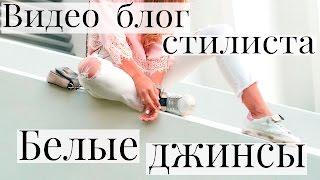 видео Советы стилистов о том, с чем носить белые брюки?