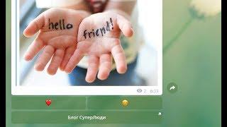 Мои новости-обучение в сообществе Супер Люди.Telegram и его возможности