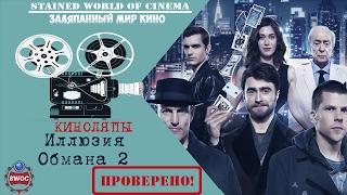 Киноляпы и ошибки фильма Иллюзия обмана 2