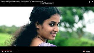 official sakhiye malayalam album song video by jsr creations 2013