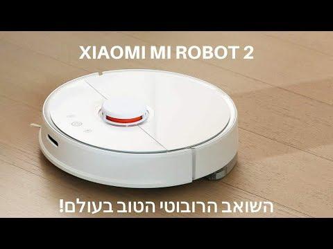 XIAOMI MI ROBOT 2 - השואב הרובוטי הטוב בעולם!