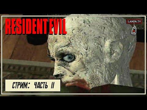 Resident Evil 1 (1996) - Прохождение за Криса / Часть 2
