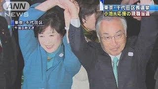 小池知事支援の石川雅己氏が当選 千代田区長選挙(17/02/05) thumbnail