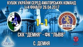 """СКК""""Демня"""" - ФК """"Львів"""". Огляд матчу"""
