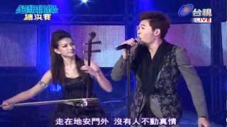 【超級偶像總決賽-20111112】 李懿珅 : One night in 北京