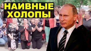 Россияне снова встали на колени