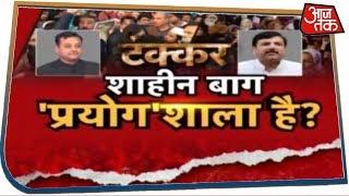 दिल्ली चुनावी बयार, शाहीन बाग पर आर-पार ! | देखिए Halla Bol With Anjana Om Kashyap