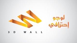 الدرس 7 : تصميم شعار إحترافي | شعار منقوش - 3d wall