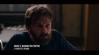 Мне с вами по пути 1,2,3,4 серия (сериал 2017) анонс смотреть онлайн / русская мелодрама