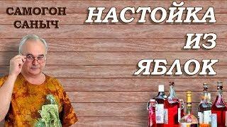 НАСТОЙКА из ЯБЛОК - ПРОЩЕ не бывает! / Рецепты настоек
