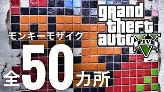 GTA5 モンキーモザイク全50カ所 ゴーゴーモンキー ブリスタの入手方法