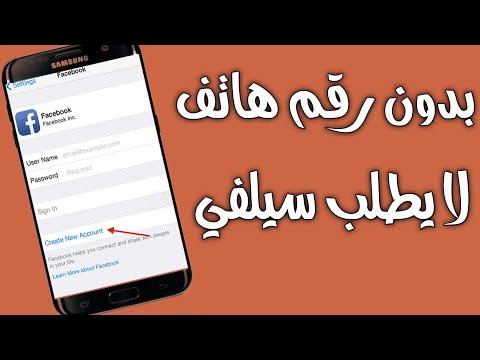 إنشاء حساب فيس بوك جديد 2020 بدون مايغلق بدون رقم هاتف | مضمون 100%