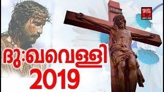 Oru Kalleru Dhooram # Christian Devotional Songs Malayalam 2019 # Good Friday Songs