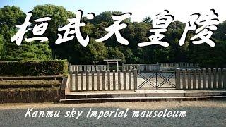 桓武天皇 柏原陵 Kanmu sky Imperial mausoleum 明治天皇陵から、徒歩約...