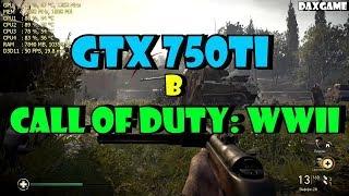GTX 750ti 2GB в Call of Duty: Вторая мировая война.