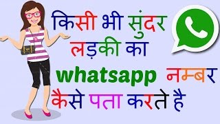 How to Find Any Girl's Whatsapp no. Very Easily - Hindi 😆