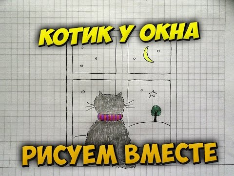 Как нарисовать кота на окне