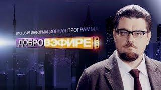 Добров в эфире. 29.10.2017 HD РЕН ТВ