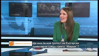 """Ще има ли нов протест на български превозвачи срещу пакета """"Макрон""""?"""