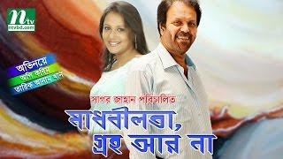 Bangla Natok Madhabilata, Graha Ar Na (মাধবীলতা, গ্রহ আর না) | Api karim & Tarik Anam Khan