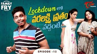 FAMILY FRY | Episode 15 | Lockdown లో వరలక్ష్మీ వ్రతం వద్దంటే.. | by Hara Srinivas | TeluguOne