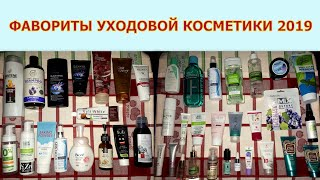 Фавориты 2019 уходовая косметика Зимние Фавориты Ухода