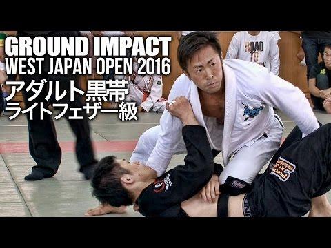 【GROUND IMPACT WEST JAPAN 2016】アダルト黒帯ライトフェザー級