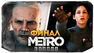ФИНАЛ ИГРЫ (ХОРОШАЯ И ПЛОХАЯ КОНЦОВКА) ● Metro Exodus #11