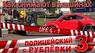Полицейский с Рублёвки 3. Life 6 - 1.