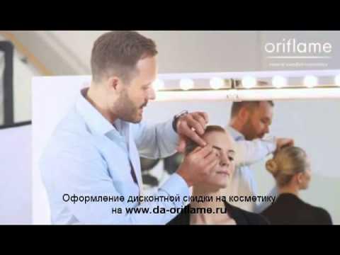 Уроки макияжа от визажиста Орифлэйм Йонаса Врамеля