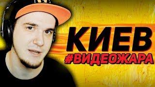 КИЕВ - ВИДЕОЖАРА ▶ ПРИГЛАШЕНИЕ НА ФЕСТИВАЛЬ!