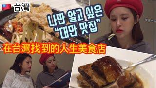 ????????  Taiwan Vlog [中字] 대만에서 찾은 인생 맛집 +구글맵 !!!!!!